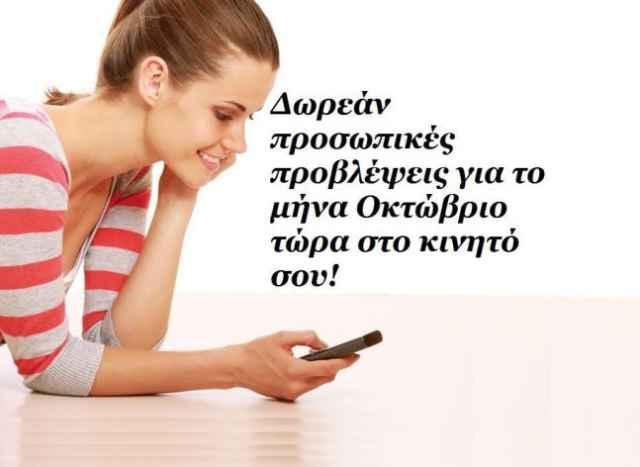 Το SMS της εβδομάδας 8-14 Οκτωβρίου. Ένα σύντομο μήνυμα για κάθε ζώδιο. Πάρε το δικό σου!