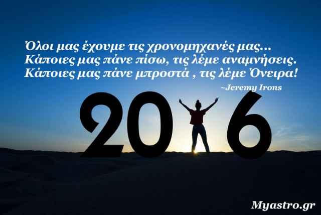 Ετήσιες προβλέψεις 2016 για τον Ταύρο.