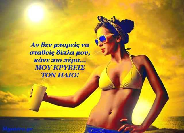 Τα ζώδια και οι προβλέψεις για το καλοκαίρι 2015, από την Ολυμπία Χριστοδουλή.