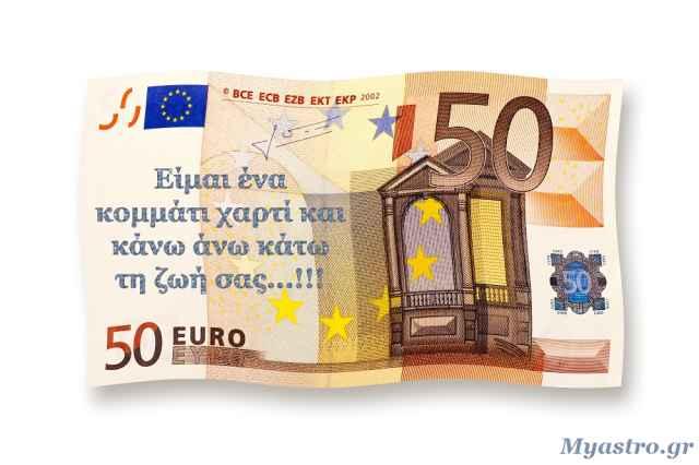 Ζώδια και χρήμα τον Μάιο 2015, από την Ολυμπία Χριστοδουλή.
