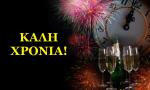Ευχές 2016 για το νέο έτος και την πρωτοχρονιά.