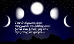 Νέα Σελήνη στον Ταύρο στις 6 Μαΐου 2016.