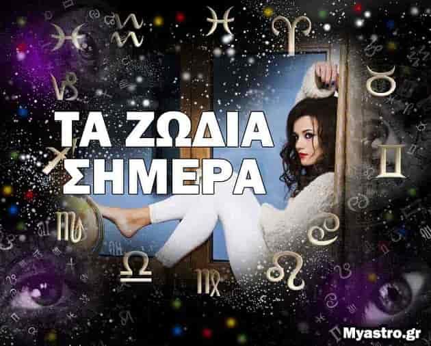ΖΩΔΙΑ | Όλα τα ζώδια στο myastro.gr καθημερινά, με αστρολογικές προβλέψεις για αισθηματικά και επαγγελματικά. | zwdia | zvodia